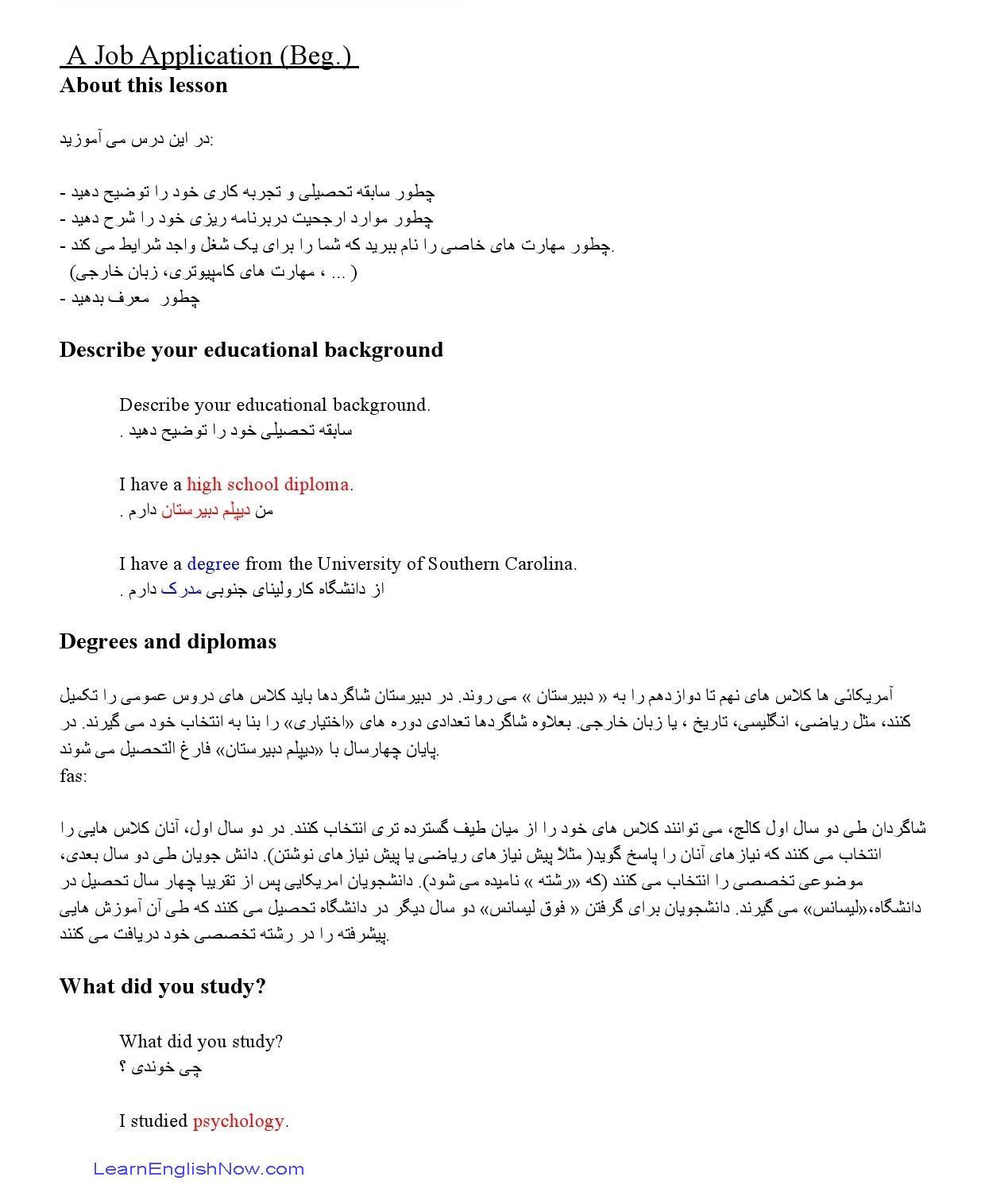 Job Application In English | Job Application